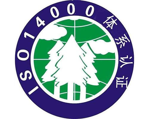 环境管理体系ISO14000