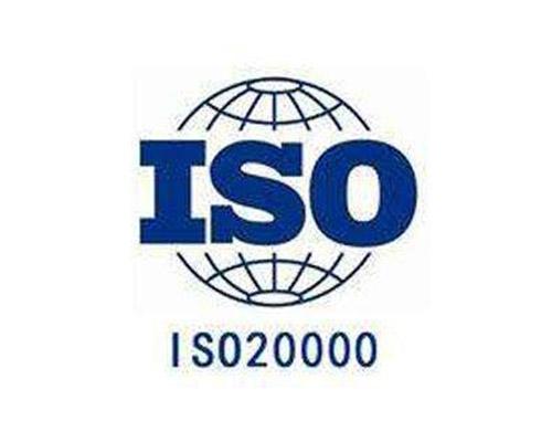 信息服务管理体系ISO20000