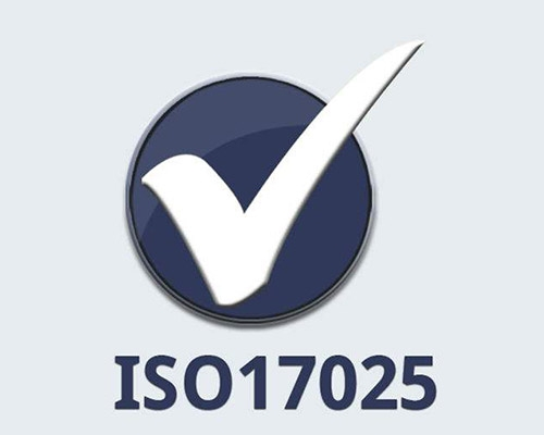 实验室认可管理体系ISO17025