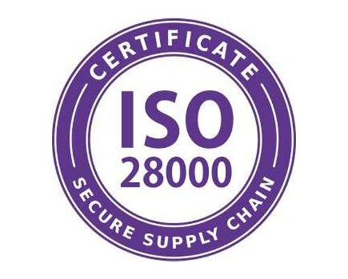 供应链安全管理体系ISO28000