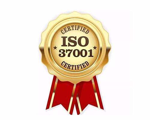 反贿赂管理体系ISO37001