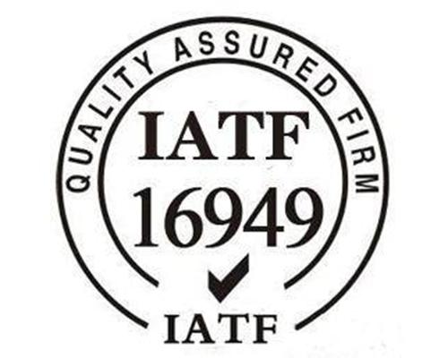 汽车行业技术规范和质量管理体系IATF16949