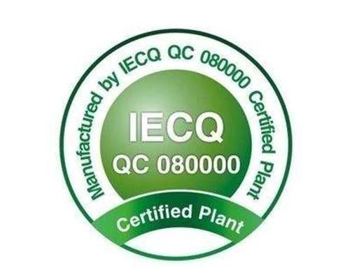 电器有害物质管理体系QC080000