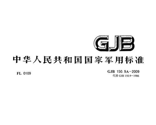 国军标认证/军工四证GJB9000