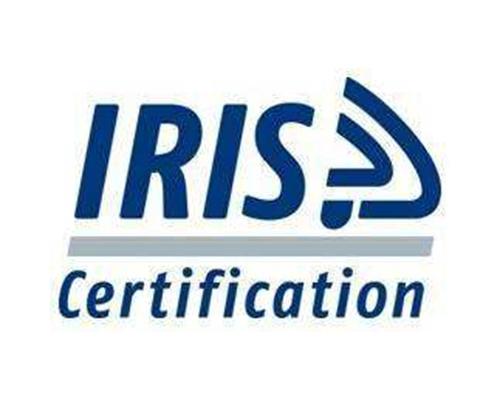 铁路行业体系认证IRIS
