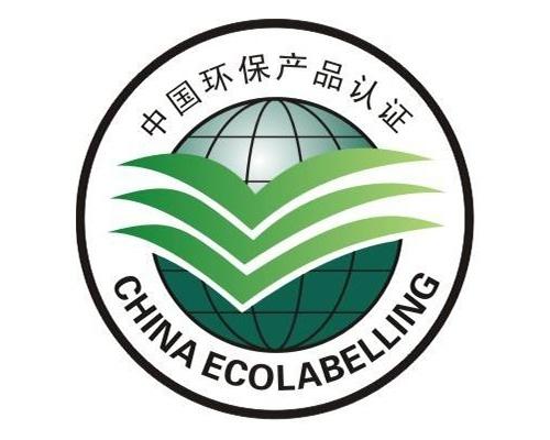 环保产品认证