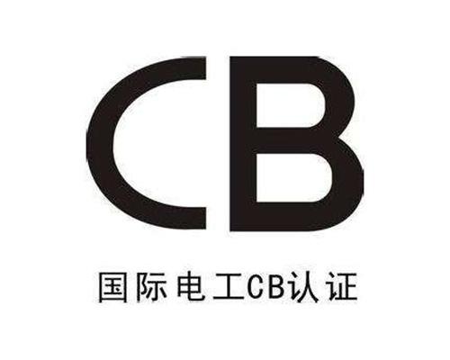 CB国际电工产品认证