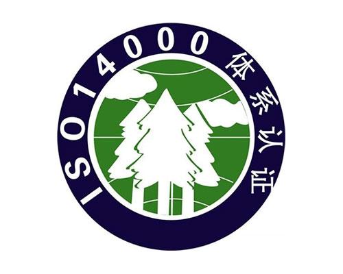环境管理体系ISO14000认证